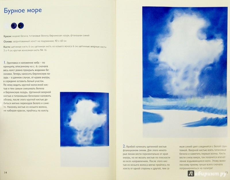 Иллюстрация 1 из 8 для Рисуем пейзажи. Масляная живопись - Петра Фрибель | Лабиринт - книги. Источник: Лабиринт