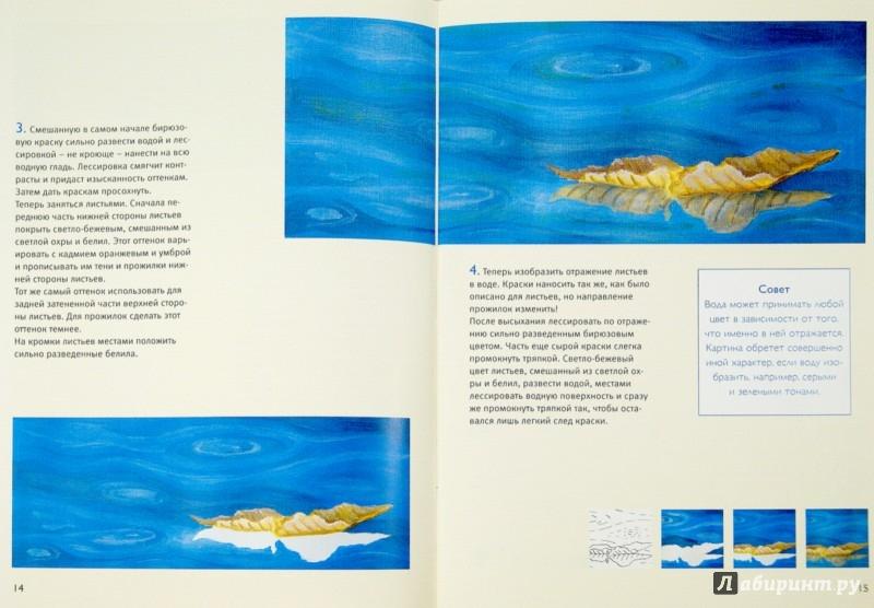 Иллюстрация 1 из 8 для Рисуем картины. Акриловая живопись - Барбара Рогге-Фукс | Лабиринт - книги. Источник: Лабиринт