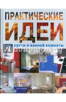 Практические идеи для кухни и ванной комнаты все для кухни