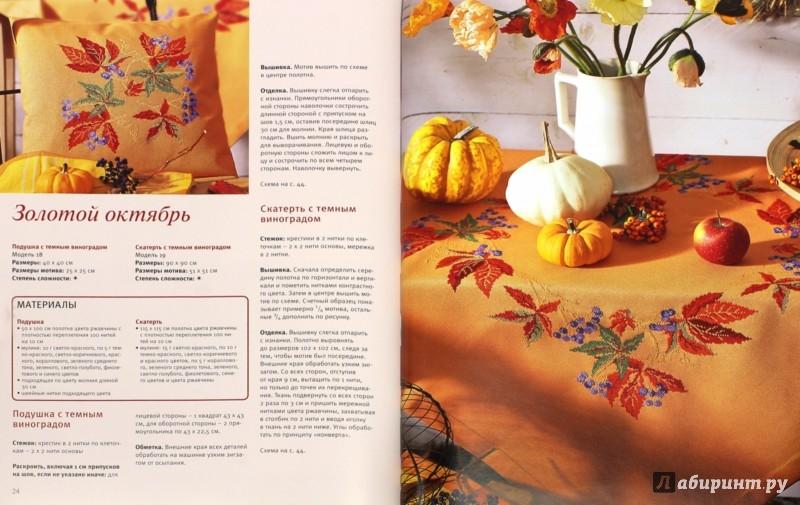 Иллюстрация 1 из 13 для Вышиваем круглый год. Чудесные мотивы вышивки крестом | Лабиринт - книги. Источник: Лабиринт