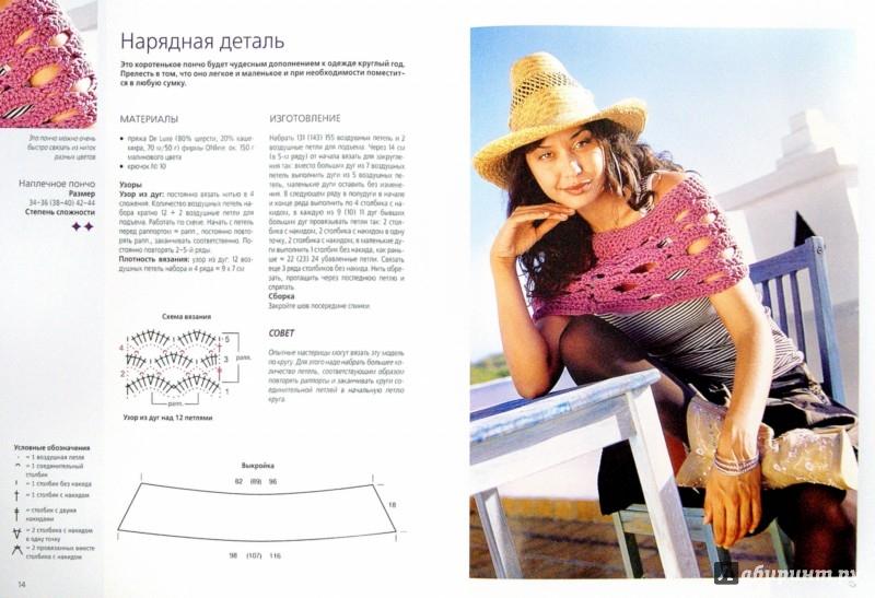 Иллюстрация 1 из 9 для Жакеты и болеро. Вязание на спицах и крючком - Дагмар Шольц | Лабиринт - книги. Источник: Лабиринт
