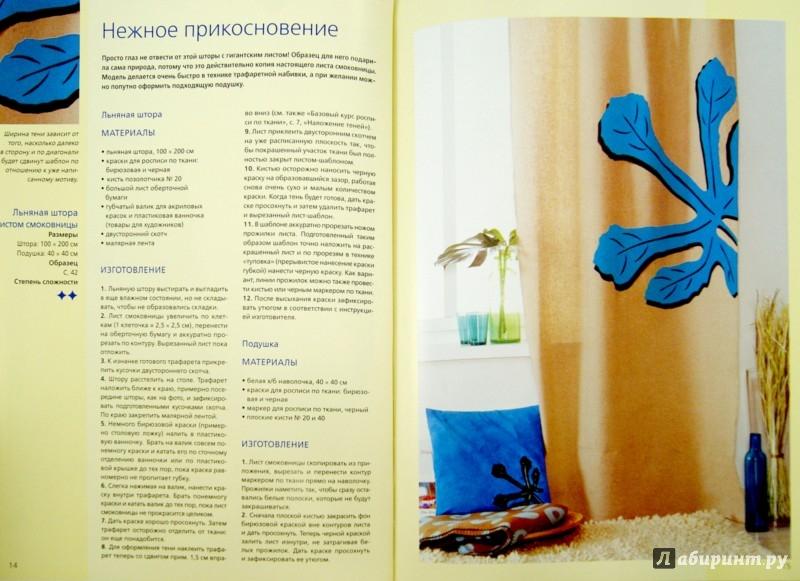 Иллюстрация 1 из 5 для Текстильный дизайн. Современная роспись по ткани - Коринна Кастль-Брайтнер   Лабиринт - книги. Источник: Лабиринт