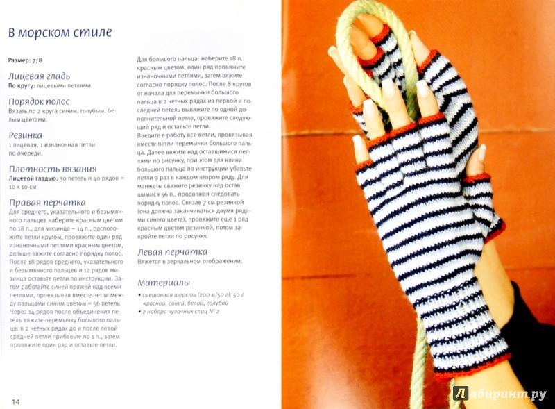 Иллюстрация 1 из 24 для Вяжем перчатки. Новая техника вязания - Вероника Хуг   Лабиринт - книги. Источник: Лабиринт