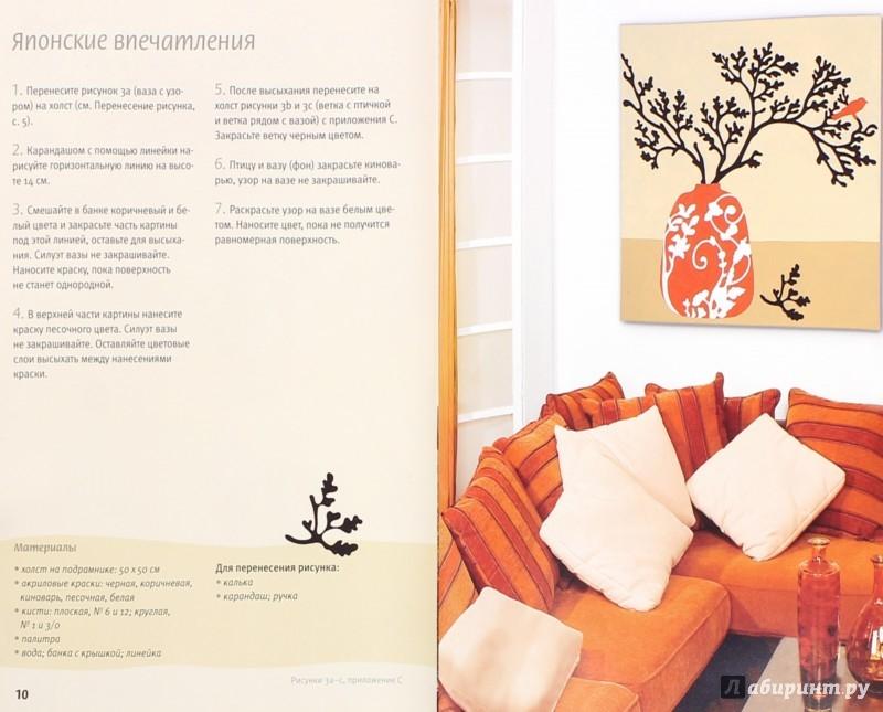 Иллюстрация 1 из 19 для Картины-силуэты. Техника акриловой живописи - Дерте Гераш | Лабиринт - книги. Источник: Лабиринт