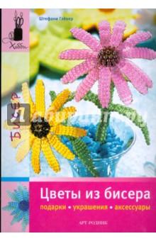 Цветы из бисера. Подарки, украшения, аксессуары