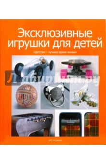 Эксклюзивные игрушки для детей