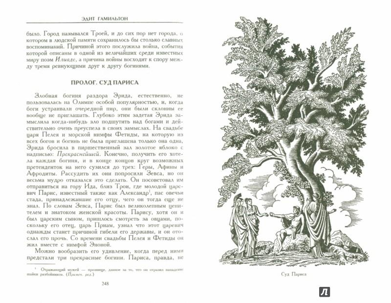 Иллюстрация 1 из 32 для Мифы и легенды Греции и Рима - Эдит Гамильтон | Лабиринт - книги. Источник: Лабиринт