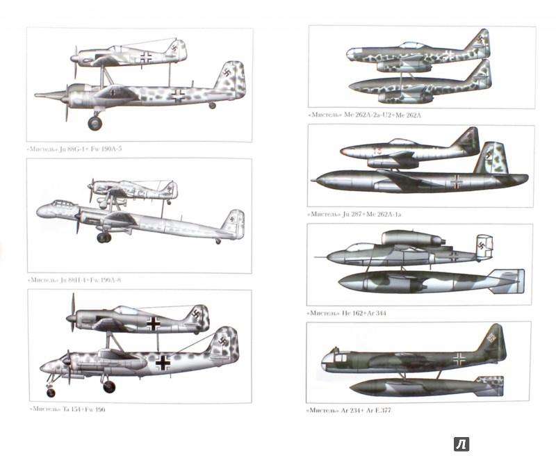 Иллюстрация 1 из 16 для Специальное оружие Второй Мировой Войны - Козырев, Козырев | Лабиринт - книги. Источник: Лабиринт
