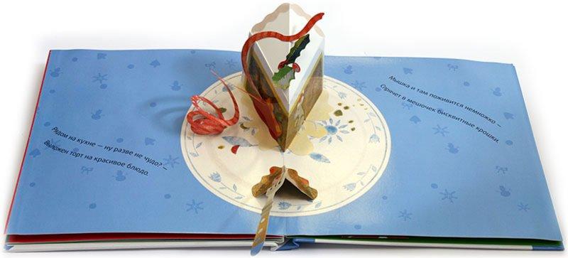 Иллюстрация 1 из 11 для Новый год наступает (книжка-игрушка) | Лабиринт - книги. Источник: Лабиринт