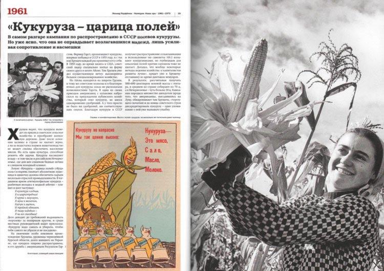 Иллюстрация 1 из 61 для Намедни. 1961-1970. Наша эра - Леонид Парфенов | Лабиринт - книги. Источник: Лабиринт