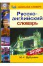 Русско-английский словарь: 30 000 слов
