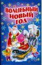 Волшебный Новый год /миньон бирюкова а ред подарки деда мороза придумай и дорисуй