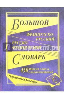 Большой французско-русский и русско-французский словарь.450 000 слов и словосочетаний
