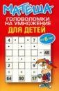 Матеша. Головоломки на умножение для детей (от 6 лет) киселева е текст головоломки для детей и родителей
