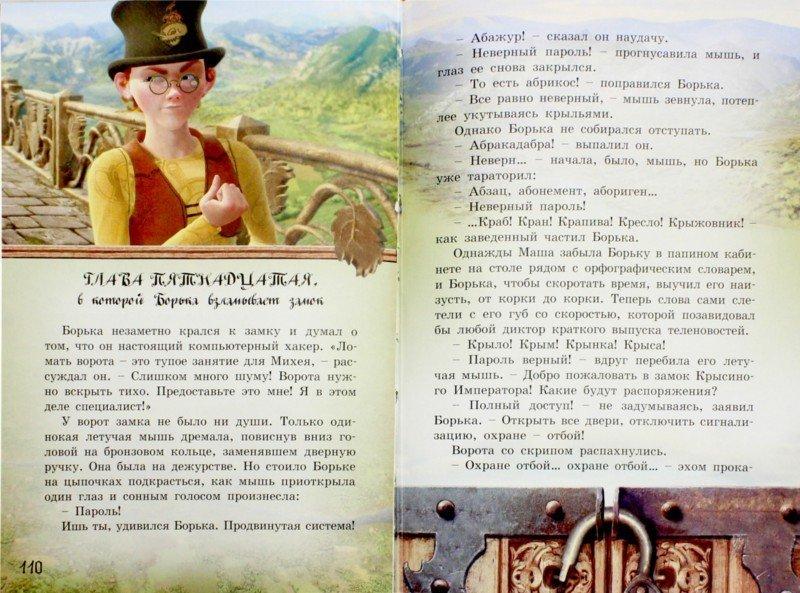 Иллюстрация 1 из 14 для Кракатук. Только одно желание - Каганов, Бачило, Ткаченко | Лабиринт - книги. Источник: Лабиринт