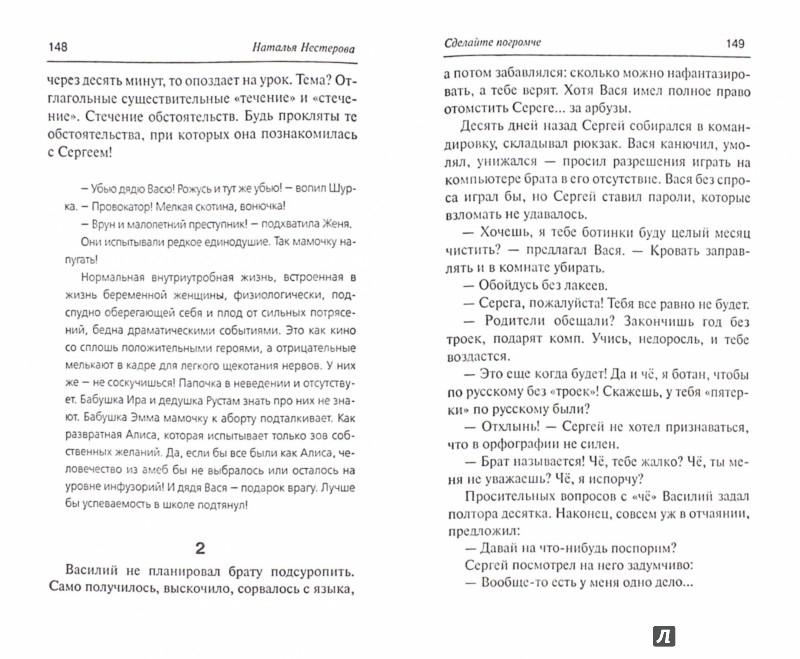 Иллюстрация 1 из 27 для Сделайте погромче - Наталья Нестерова | Лабиринт - книги. Источник: Лабиринт