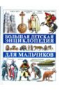 Большая детская энциклопедия для мальчиков отсутствует большая историческая энциклопедия