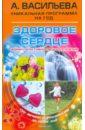Васильева Александра Владимировна Здоровое сердце. Формула активности и долголетия