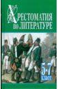 Белов Николай Хрестоматия по литературе 5-7 класс: В 2 кн. Кн.2 цена