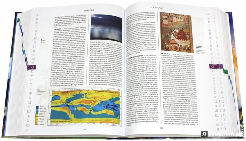 Иллюстрация 1 из 33 для Большая универсальная школьная энциклопедия   Лабиринт - книги. Источник: Лабиринт