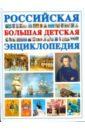 Скачать Российская большая детская АСТ В энциклопедии представлены сведения бесплатно