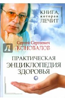 Книга, которая лечит. Практическая энциклопедия здоровья абсолютное исцеление системные и информационно энергетические загадки нашего здоровья