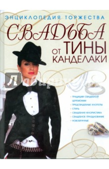 Свадьба от Тины Канделаки