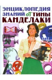 Энциклопедия знаний от Тины Канделаки