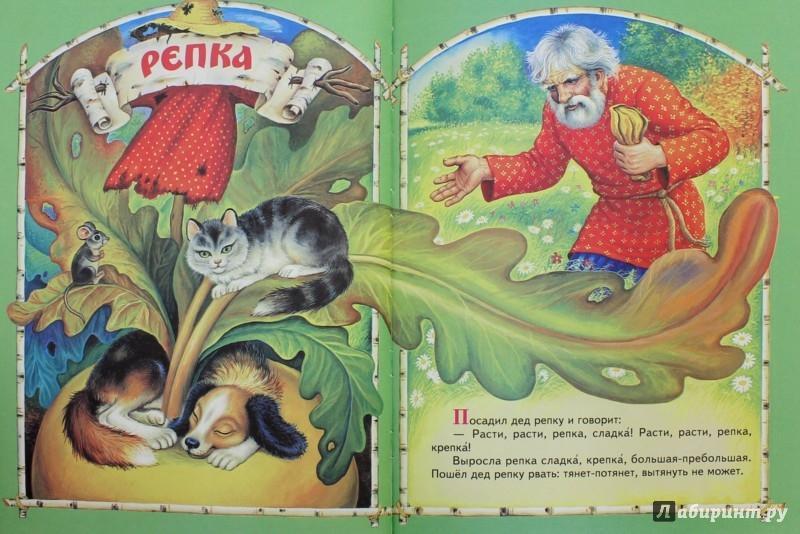 Иллюстрация 1 из 27 для Самые лучшие русские сказки   Лабиринт - книги. Источник: Лабиринт