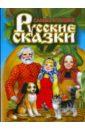 Самые лучшие русские сказки самые лучшие игрушки для новорожденных