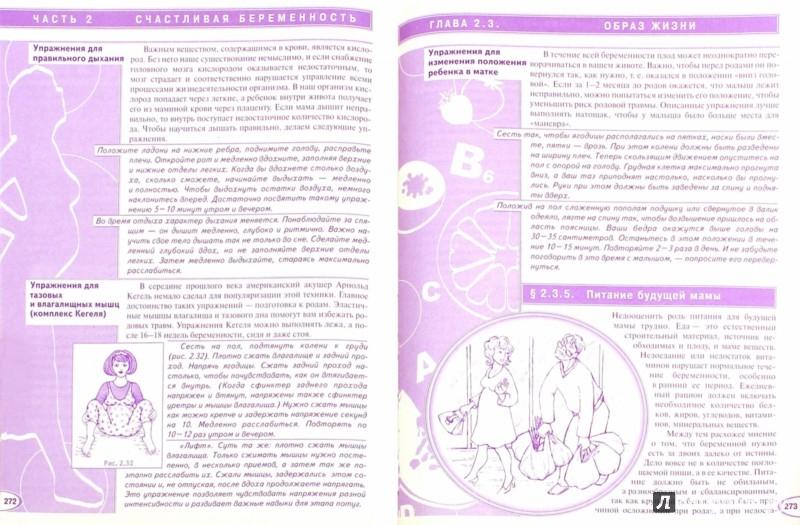 """Иллюстрация 1 из 5 для Энциклопедия """"Мы ждем ребенка"""". Таинство зачатия. Счастливая беременность. Успешные роды   Лабиринт - книги. Источник: Лабиринт"""