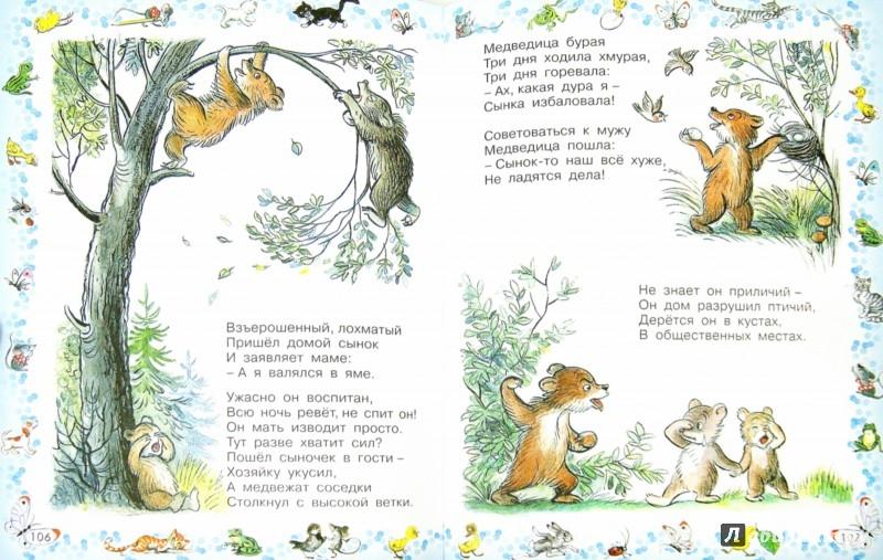 Иллюстрация 1 из 43 для Добрые сказки и стихи малышам | Лабиринт - книги. Источник: Лабиринт