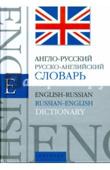 Англо-русский, русско-английский словарь с а матвеев англо русский русско английский словарь с произношением