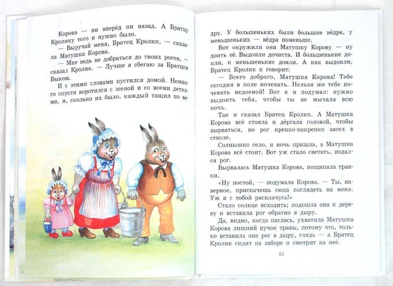Иллюстрация 1 из 27 для Сказки дядюшки Римуса - Джоэль Харрис | Лабиринт - книги. Источник: Лабиринт