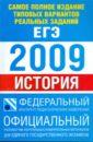 Самое полное издание типовых вариантов реальных заданий ЕГЭ: 2009: �стория