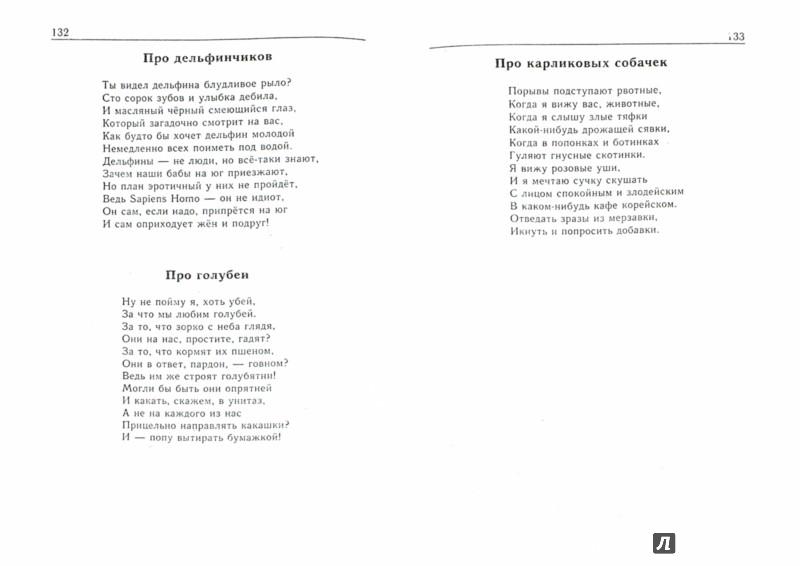 Иллюстрация 1 из 3 для Стихи и рингтоны - Александр Орлов | Лабиринт - книги. Источник: Лабиринт