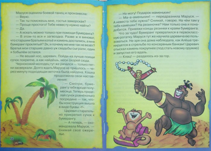 Иллюстрация 1 из 10 для Вместо дождичка в четверг - Николай Темкин | Лабиринт - книги. Источник: Лабиринт