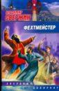 Фехтмейстер, Свержин Владимир