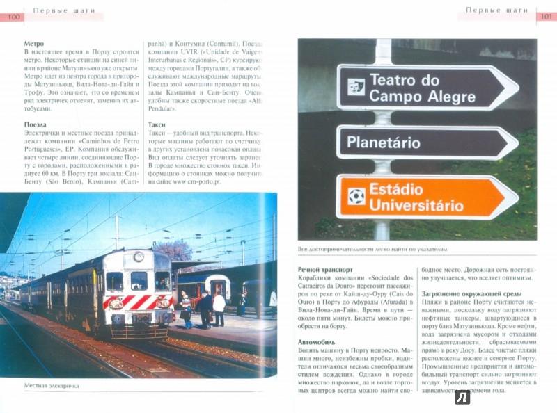 Иллюстрация 1 из 9 для Лиссабон и Порту. Путеводитель - Луиза Поул-Бейкер | Лабиринт - книги. Источник: Лабиринт