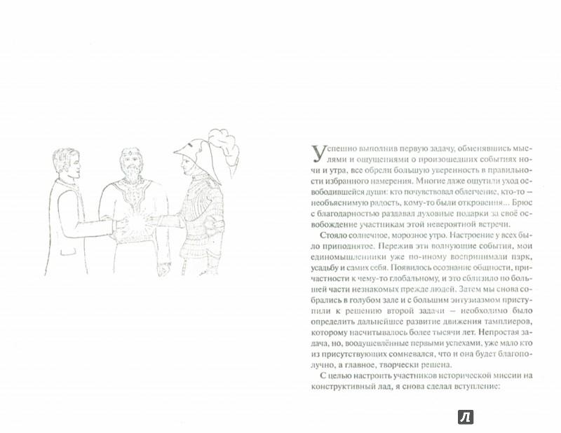 Иллюстрация 1 из 6 для Трижды рожденный, или Из гусеницы в бабочку - Анатолий Некрасов | Лабиринт - книги. Источник: Лабиринт