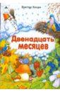 Хесин Виктор Григорьевич Двенадцать месяцев игрушки для грудничка 7 месяцев
