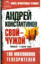 Константинов Андрей Дмитриевич Свой - чужой