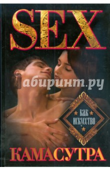 Современная камасутра искуства секса