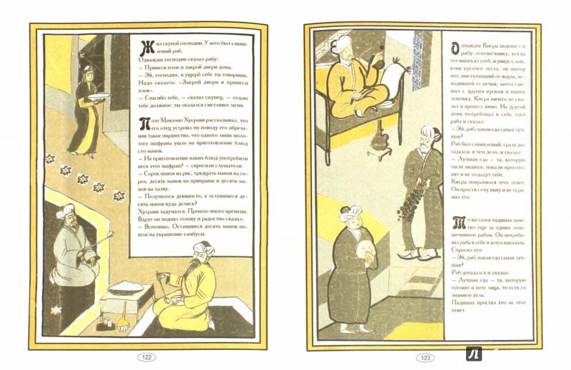 Иллюстрация 1 из 13 для Плов, любовь и другие удовольствия - Мунид Закиров | Лабиринт - книги. Источник: Лабиринт