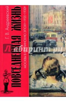 Повседневная жизнь Москвы в Сталинскую эпоху. 1920-1930-е годы москва в фотографиях 1920 1930 е годы