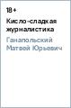 Скачать Ганапольский Кисло-сладкая журналистика АСТ В этой веселой книге бесплатно