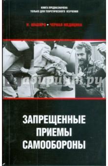 Скачать книгу бесплатно черная медицина.запрещенные приемы самообороны сдать металл с вывозом в Гарь-Покровское