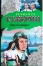 Каверин Вениамин Александрович Два капитана