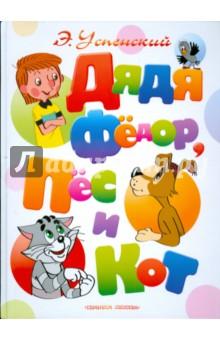 Книги эдуарда успенского дядя федор пес и кот