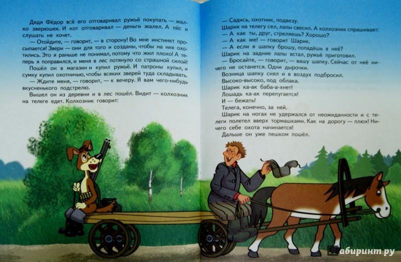 Иллюстрация 1 из 26 для Дядя Федор, пес и кот - Эдуард Успенский | Лабиринт - книги. Источник: Лабиринт